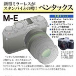 Pentax-M-E-mirrorless-camera-rumors